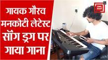 स्टार गायक   Gaurav Mankoti ने ड्रग पर गाना गाकर युवाओं को किया जागरूक