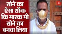 Covid-19 News: कोरोना वायरस के लिए बना Gold का Mask || Gold Mask