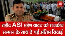 कानपुर मुठभेड़: शहीद SI महेश यादव को राजकीय सम्मान के साथ दे गई अंतिम विदाई