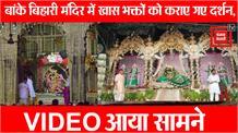 बांके बिहारी मंदिर में खास भक्तों को कराए गए दर्शन, VIDEO सामने आने के बाद मचा हड़कंप