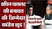 Rajasthan Political Crisis : राजस्थान में Sachin Pilot की बगावत और Gehlot से Congress का अँधा प्रेम!