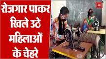 आत्मनिर्भर: रोज़गार पाकर खिले उठे महिलाओं के चेहरे, स्कूल ड्रेस बनाने का मिला काम.....