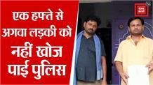 kaithar:दिनदहाड़े लड़की का अपहरण,परिजनों का आरोप,पुलिस नहीं कर रही कार्रवाई