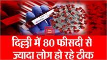 दिल्ली में कोरोना मरीजों का आंकड़ा 1 लाख 14 हजार के करीब, 3400 से ज्यादा मौतें