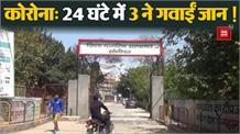 Sonipat में 2 हजार पार पहुंचा #Corona का आंकड़ा, 24 घंटे में 3 मरीज़ों ने गवाईं जान