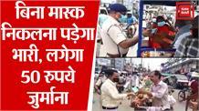 Bihar:बिना Mask के घूम रहे लोगों के खिलाफ चला अभियान, लगाया गया fine