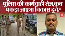 Kanpur Encounter: कुख्यात अपराधी Vikas Dubey को पकड़ने के लिए UP police की कार्यवाही तेज!