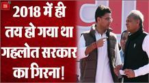 Rajasthan Political Crisis : Sachin Pilot और Ashok Gehlot का भविष्य 2018  में हो गया था तय !