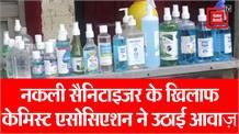 Prayagraj: नकली सैनिटाइजर के खिलाफ केमिस्ट एसोसिएशन ने उठाई आवाज़, सरकार से की ये अपील