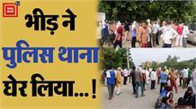 हत्या से गुस्साए लोगों ने घेर लिया पुलिस थाना, रोड को भी कर दिया जाम