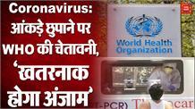 Covid19 News: WHO की सभी देशों को चेतावनी, 'झगड़ने पर नहीं कोरोना वायरस को काबू करने पर दें ध्यान'