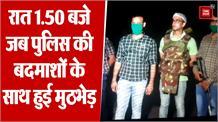 आगरा में पुलिस की बदमाशों से हुई मुठभेड़, 20 हजार के दो इनामी बदमाश गोली लगने के बाद गिरफ्तार