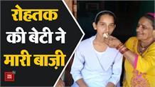 बोर्ड की 10वीं परीक्षा में Rohtak  की बेटी ने मारी बाजी, IAS बनने का है सपना