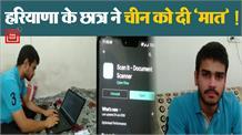 देखिए कैसे Haryana  के छात्र ने चाइना को दी बड़ी 'मात' !