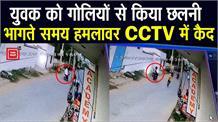 दिनदहाड़े युवक की गोलियां मारकर हत्या, CCTV में कैद हुई हमलावरों की तस्वीरें