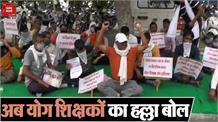 योग शिक्षकों ने खट्टर सरकार के खिलाफ भरी हुंकार, कहा- मांगें नहीं मानी तो जारी रहेगा आंदोलन