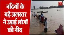 Siddharth Nagar: भारी बारिश से नदियों का बढ़ा जलस्तर, डर के साए में ग्रामीण