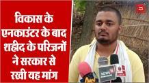 कानपुर पुलिस हत्याकांड का मुख्य आरोपी पुलिस मुठभेड़ में ढेर, शहीद के परिजनों ने सरकार से रखी यह मांग