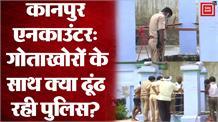 कानपूर एनकाउंटर: विकास दुबे के साथियों पर पुलिस का एक्शन, घर के पास कुओं में तलाशी