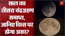 Lunar Ecplise 5 July 2020: समाप्त हुआ साल का तीसरा Chandra Grahan, जानिए क्या होगा प्रभाव?