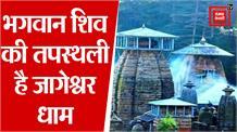 भगवान शिव की तपस्थली है यह धाम, यहां से आरंभ हुई शिवलिंग की पूजा