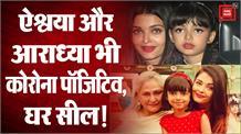 Amitabh- Abhishek के बाद अब Aishwarya Rai Bachchan और Aaradhya भी कोरोनावायरस से संक्रमित