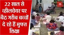 22 साल से व्हीलचेयर पर बैठ गरीब बच्चों दे रहे हैं मुफ्त शिक्षा, इलाज के लिए सरकार से लगाई मदद की गुहार
