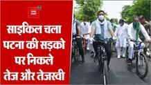 RJD स्थापना दिवस: तेजप्रताप-तेजस्वी निकले सड़कों पर, सरकार की नीतियों का किया विरोध