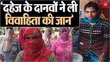 नवविवाहिता की हत्या, गिरफ्तारी नहीं होने पर भड़के परिजन ! 8 माह पहले हुई थी शादी