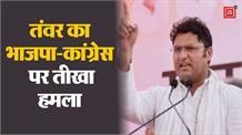 तंवर ने Congress को बताया BJP की असली सहयोगी, कहा- ना विकास, ना विश्वास, कर दिया सत्यानाश