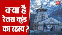 Rudraprayag : क्या है रेतस कुंड का रहस्य, यहां महादेव के जाप से उठते हैं बुलबुले