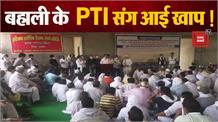 PTI Teachers की बहाली को लेकर पलवल में बैठी 52 पाल खाप की महापंचायत