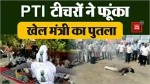 PTI टीचरों ने खेल मंत्री संदीप सिंह का फूंका पुतला, कहा- खिलाड़ी होते हुए गुरुजनों की नहीं उठाई आवाज