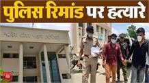 पांच दिन की रिमांड पर भेजे गए पुलिसकर्मियों के हत्यारे, उगलवाए जाएंगे राज