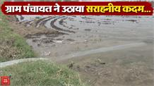 जोहड़ के पानी से खेतों में की जाएगी सिंचाई, ग्राम पंचायत ने की योजना तैयार