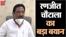 बिहार के चुनाव के साथ हो सकते हैं बरोदा उपचुनाव:  Ranjeet Choutala