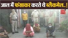 हनीट्रैप का खुलासा, 3 महिलाओं समेत 4 गिरफ्तार, 20 हजार की नगदी भी बरामद