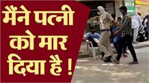 Cricket Bat से पत्नी की हत्या कर आरोपी पति ने किया पुलिस को फोन, कहा- मैंने पत्नी को मार दिया है