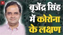 BJP MP Brijendra Singh में कोरोना के लक्षण, करवाया टेस्ट..हुए क्वारेंटीन