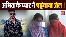 पुलिसकर्मी हत्याकांड में एक और खुलासा, अमित से मिलने के लिए युवतियों ने घरवालों को दिया था धोखा