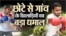 विश्व के नंबर वन बॉक्सर बने Amit Panghal, दूसरे स्थान पर छोटे से गांव की ManjuRani..