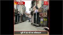 55 घंटे का Lockdown: अमरोहा में दिखा असर, सड़कों पर पसरा सन्नाटा