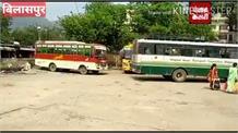 सरकार से खफा निजी बस ऑपरेटर,बिलासपुर में प्रशासन को सौंपी चाबियाँ और दस्तावेज