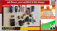 औचक निरीक्षण किया तो जिला कारागर से मिले 11 मोबाइल, बैटरी, चार्ज और नकदी, मचा हड़कंप