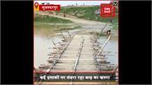 Muzaffarpur के औराई में उफनाया बागमती का पानी,खौफ में ग्रामीण