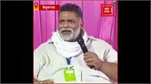 Pappu Yadav के बिगड़े बोल,कहा-Lockdown में सभी नेता चुम्मा चाटी में व्यस्त