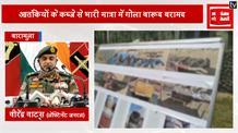 हंदवाड़ा एनकाउंटर: लेफ्टिनेंट जनरल वीरेंद्र वाट्स ने मीडिया को किया ब्रीफ