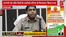 डेढ़ दर्जन वारदात में शामिल भांभू गैंग का सरगना गिरफ्तार,जिले में फैलाई हुई थी दहशत