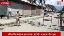 बांदीपोरा और श्रीनगर में मिले आतंकियों के धमकी भरे पोस्टर... मचा हड़कंप