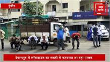 लॉकडाउन तोड़ा तो लगानी पड़ी उठक बैठक, इंदौर में प्रशासन बरत रहा सख्ती